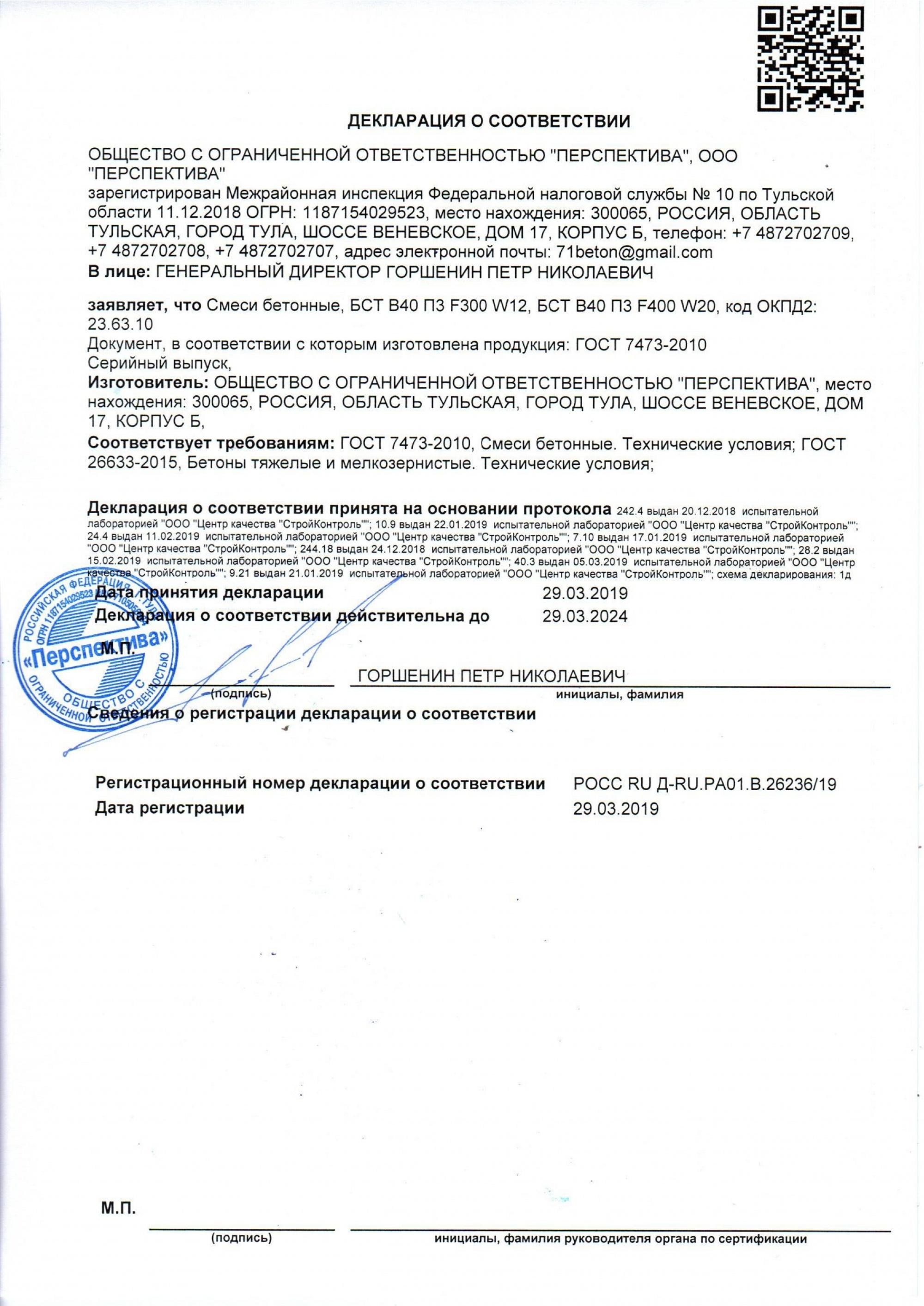 Перспектива тула бетон бетон октябрьский башкортостан